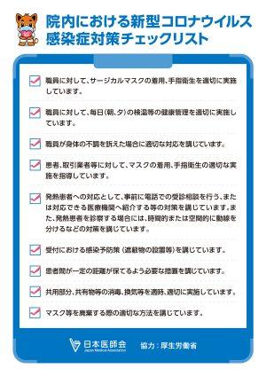 感染症対策実施機関(オリーブ)-2